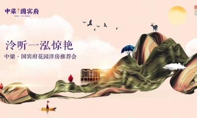 房地产品牌中梁·国宾府公园洋房推介会策划方案