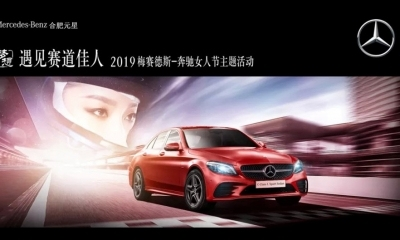 2019汽车品牌【梅赛德斯-奔驰】合肥元星女人节主题活动策划方案