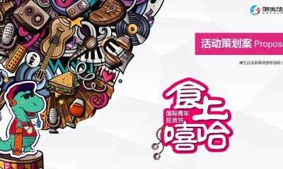 潮玩派对主题活动—食上嘻哈·国际青年狂欢节活动策划方案