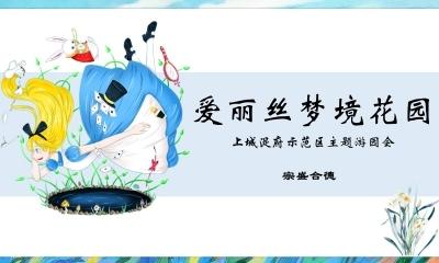 2019年爱丽丝梦游仙境—房地产上城浞府示范区主题游园会策划方案