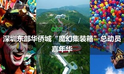 房地产主题活动—深圳东部华侨城集装箱主题营销活动策划方案