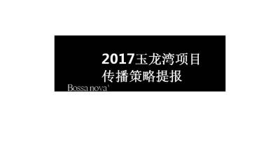 中国首席家族式养生度假区【玉龙湾】品牌重塑与营销推广方案案