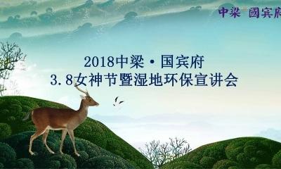房地产品牌-中梁国宾府38女神节暨湿地环保宣讲会活动策划放案