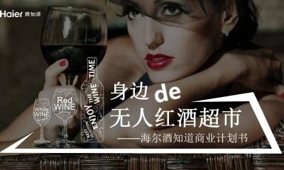 身边de无人红酒超市-海尔集团酒知道商业计划书方案