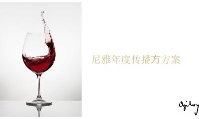 红酒品牌-尼雅红酒年度传播推广策划方案