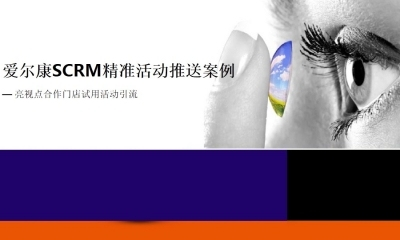 隐形眼镜品牌-爱尔康亮视点合作门店试用活动推广策划方案