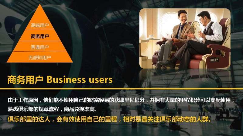 中国四大航空公司之一南航明珠俱乐部年度传播主题策划方案