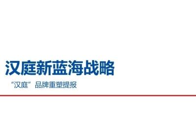 """酒店品牌-汉庭新蓝海战略""""汉庭""""品牌重塑提报策划方案"""