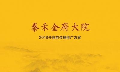 房地产项目-泰禾金府大院2018开盘前传播推广方案
