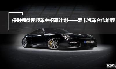 汽车品牌推广—保时捷品牌微视频车主招募活动合作计划方案