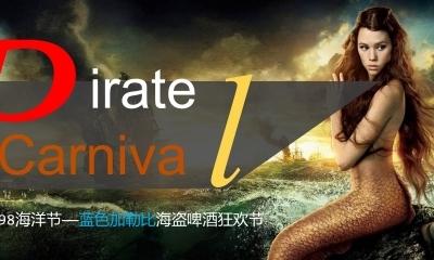 商业地产品牌-保利198海洋节活动策划方案