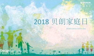 """医疗供应商-2018贝朗家庭日""""迷你德国之旅""""主题活动策划方案"""