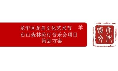 龙华区龙舟文化艺术节-深圳羊台山音乐节项目策划方案
