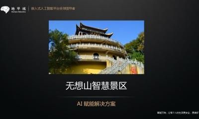 休闲旅游景区-南京无想山景区人工智能平台项目运营方案