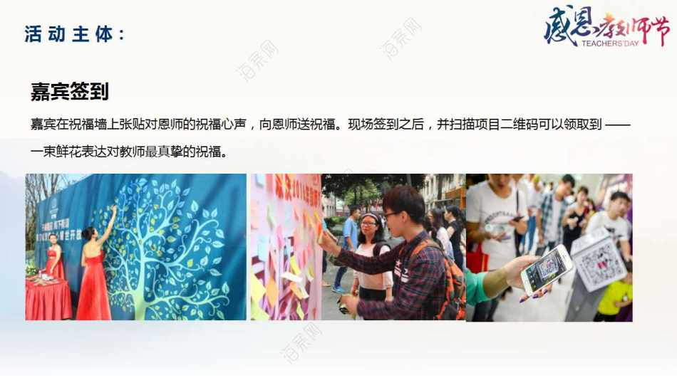 房地产项目前期策划_房地产某某项目-书香九月·感恩教师节-主题活动策划方案 - 海量 ...