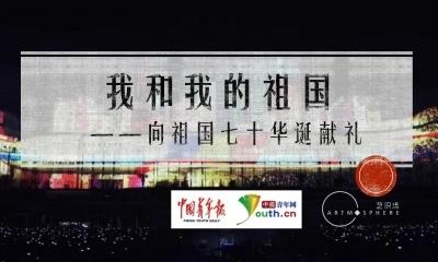 《我和我的祖国》向祖国七十华诞献礼—新中国成立70年互动投影秀策划方案