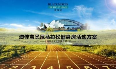 进口保健品品牌-澳佳宝悉尼马拉松健身房活动策划方案
