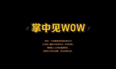 汽车品牌-雪佛兰科沃兹中秋节掌中见WOW推广策划方案