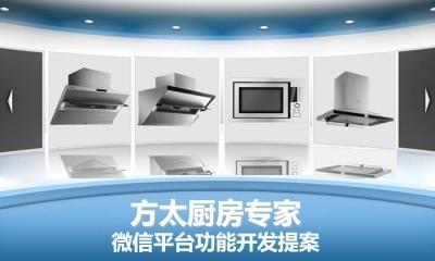 国产家电品牌方太厨房专家微信公众平台解决方案
