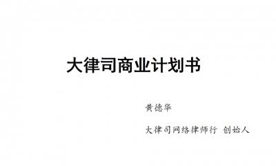 中国首家0T0网络律师行-大律司网站运营商业计划书提案策划