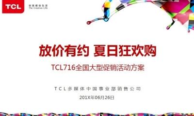 """科技数码家电品牌TCL716主题""""放价有约,夏日狂欢购"""