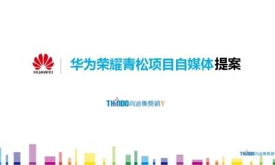国内手机品牌-华为荣耀青松项自媒体提案新媒体营销策划方案