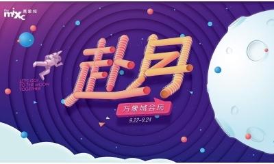大型购物商场-太原购物中心赴月中秋节主题活动策划方案