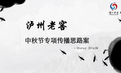 中国大型白酒品牌泸州老窖中秋节专项传播规划思路策划方案