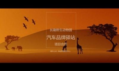 国内著名旅游景区长隆野生动物园&易车品牌整合营销策划方案