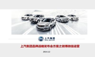 汽车行业-上汽集团品牌战略发布会方案之微博微信运营新媒体营销策划方案