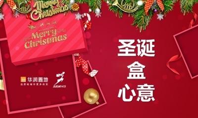 北京商业购物中心-华润五彩城购物中心圣诞盒心意主题活动策划方案