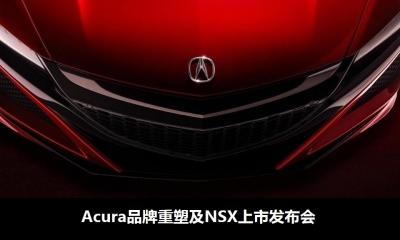 日本本田汽车公司旗下高端子品牌-Acura品牌重塑及NSX上市发布会活动策划方案