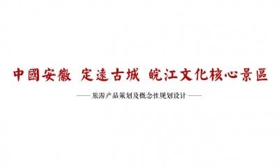 旅游产品策划及概念性规划设计—定远古城皖江文化核心景区推广方案