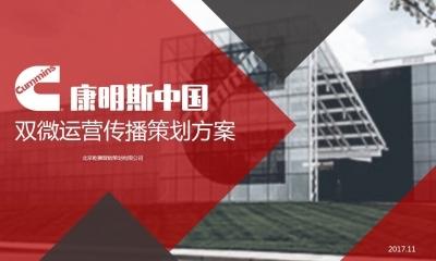 独立发动机制造商-康明斯中国双微运营新媒体营销策划方案