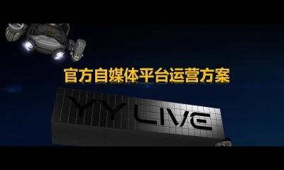 全民娱乐视频互动直播平台-YY LIVE官方自媒体平台运营策略规划策划方案