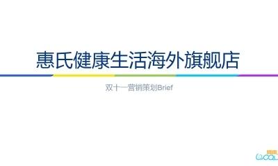 全球500强企业之一惠氏健康生活营养保健品品牌海外旗舰店双十一营销规划策划方案