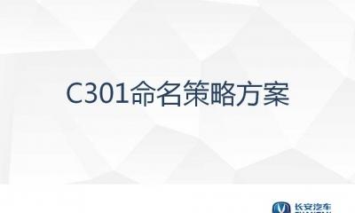 长安P3平台的首发车型—C301命名策略方案