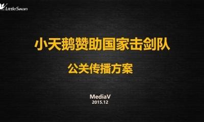 家电品牌-小天鹅赞助中国击剑队整体公关传播策划方案