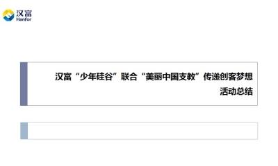 汉富&少年硅谷联合公益项目美丽中国支教传递创客梦想活动策划方案