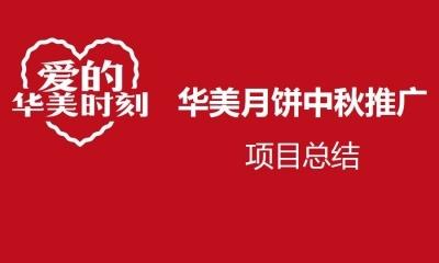 食品品牌行业-华美月饼中秋节双微运营推广总结新媒体营销策划方案