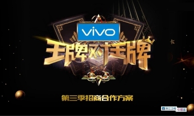 大型原创室内竞技真人秀节目-浙江卫视《王牌对王牌》第三季招商合作营销策划方案
