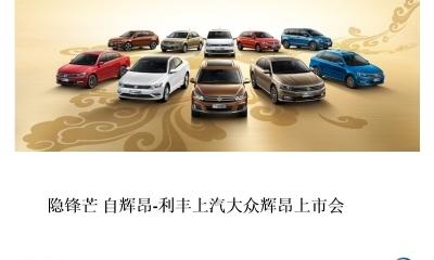 汽车品牌隐锋芒自辉昂利丰上汽大众辉昂品牌新车上市会活动策划方案