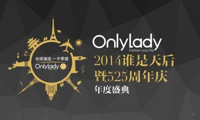 化妆品品牌OnlyLady谁是天后暨525周年庆年度盛典活动策划方案