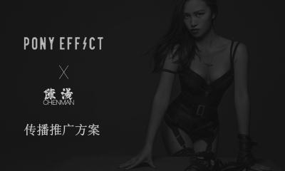 彩妆品牌Pony Effect&陈漫网红联合推广传播营销推广方案