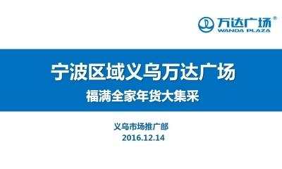 商业地产品牌-宁波区域义乌万达广场福满全家年货大集采春节营销年货活动策划方案
