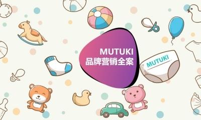 纸尿裤高档品牌慕舒奇MUTUKI全网传播品牌营销全案品牌推广方案