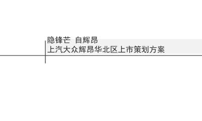 汽车品牌上海大众旗下辉昂《隐锋芒 自辉昂》华北区新车上市预售活动策划方案
