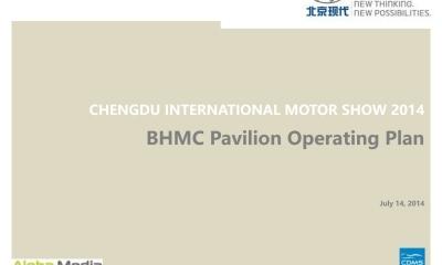 汽车品牌北京现代成都国际汽车展览会发布推广活动策划方案