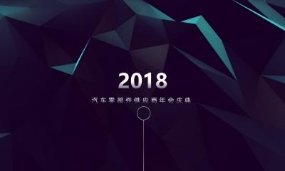 汽车零部件供应商集团年会庆典活动策划方案