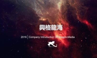 北京传媒公司兴格龙海联合营销传播推广品牌策划方案
